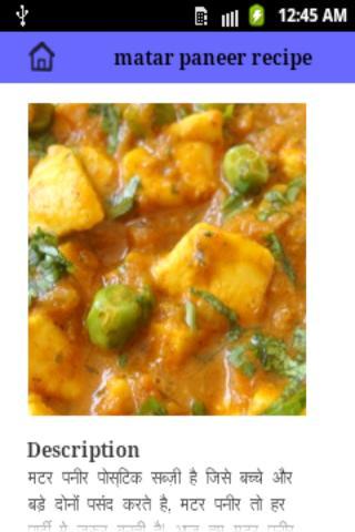 Hindi recipes vyanjan vidhi download review feedbacks hinkhoj desription app for reading food recipes in hindi forumfinder Image collections