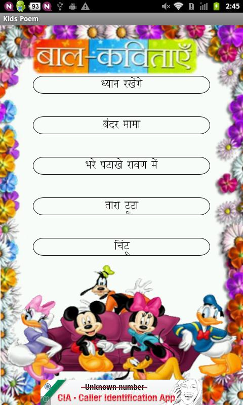 Kids Hindi Poems - Download Review Feedbacks - NXG Labs - Hindi