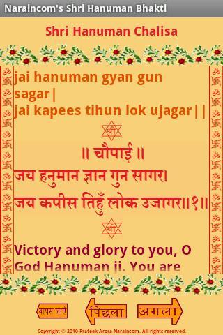 Shri hanuman chalisa in hindi free download, hanuman chalisa in.