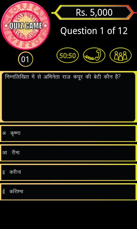 Funny Question Answer Game In Hindi | Games World