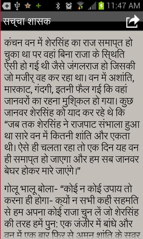Panchatantra stories in hindi free download pdf