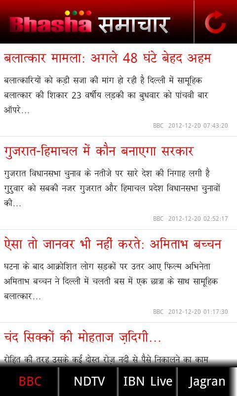 Bbc Hindi App For Iphone