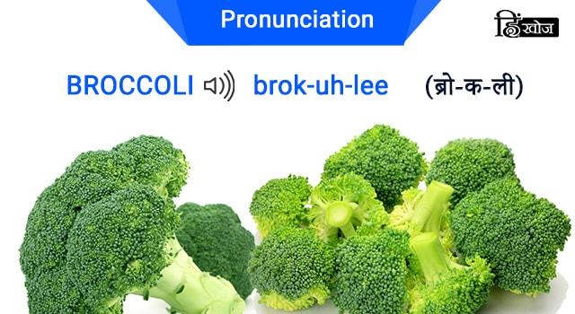 BROCCOLI-min