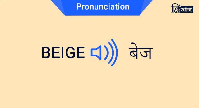 BEIGE-min