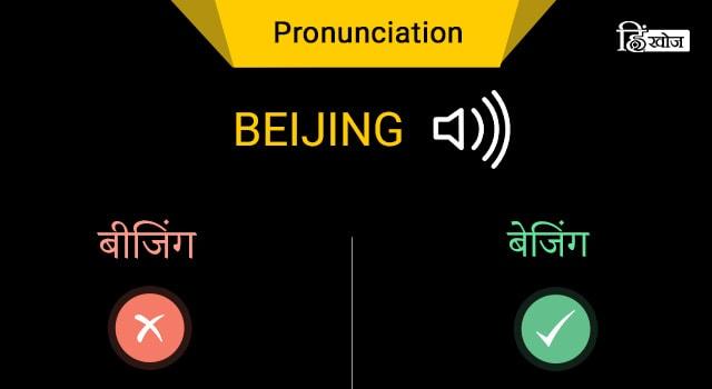 BEIJING-min