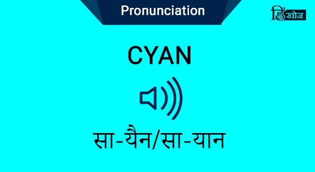 CYAN-min