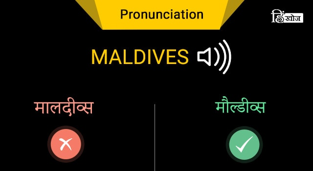 MALDIVES-min
