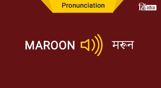 MAROON-min