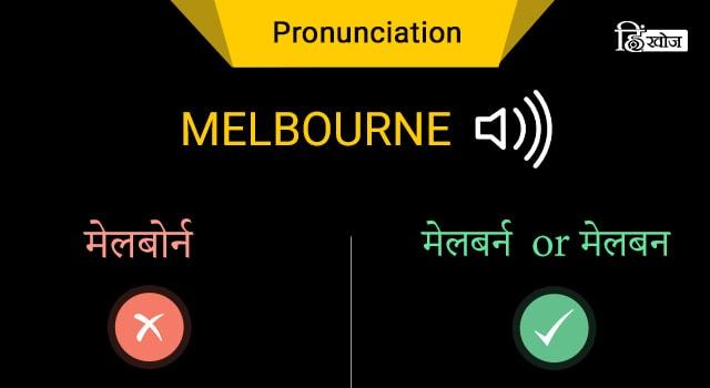 MELBOURNE-min