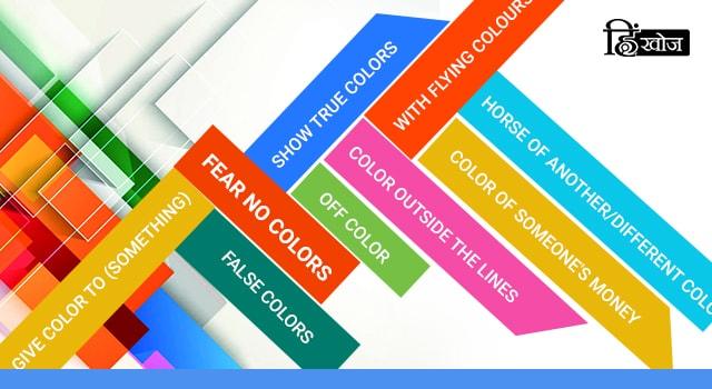 color_phrases-min
