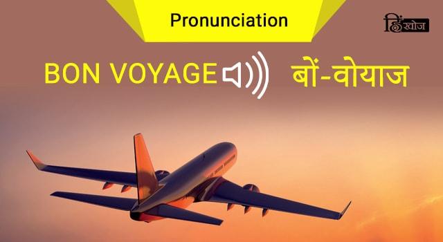 BON-VOYAGE-min
