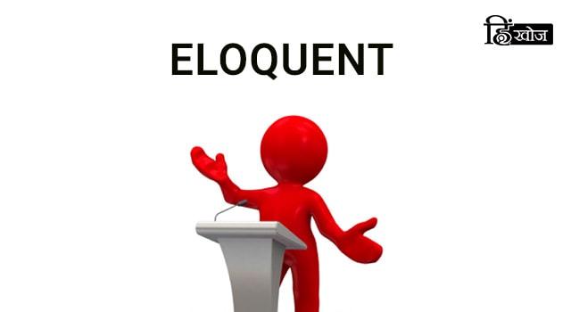 ELOQUENT-min