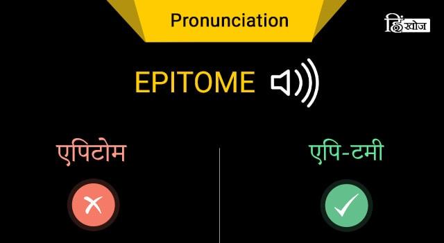 EPITOME-min