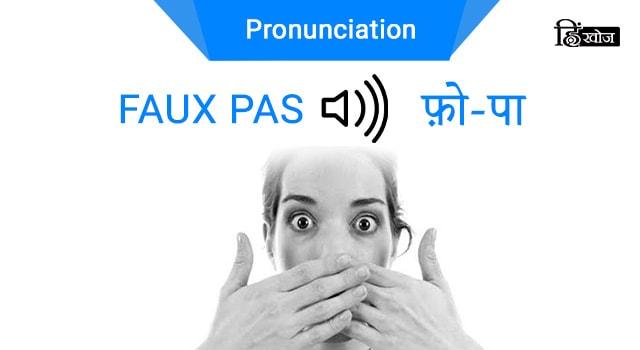 FAUX-PAS-min
