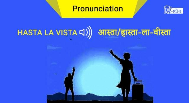 HASTA-LA-VISTA-min