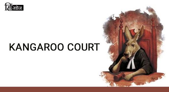 KANGAROO-COURT-min
