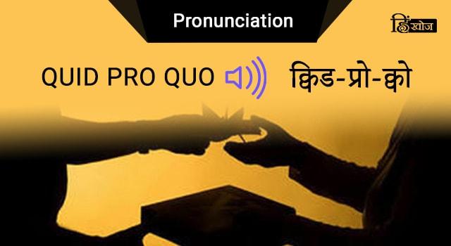 QUID-PRO-QUO-min