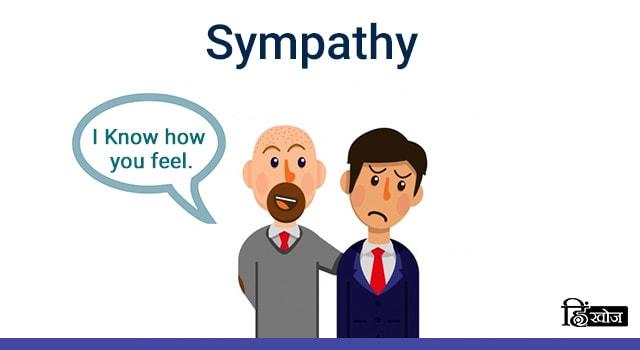 Sympathy-min