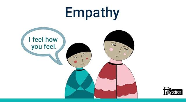 empathy-min