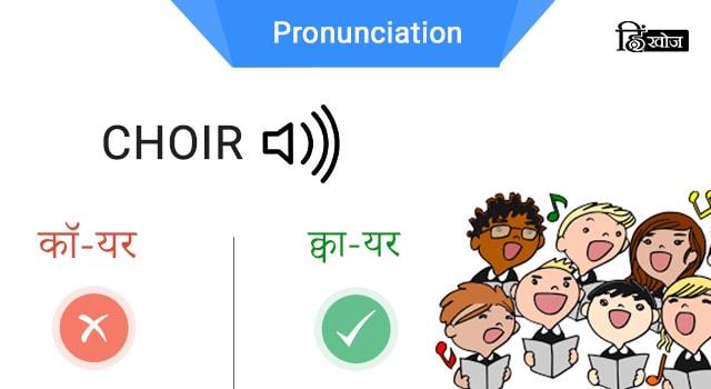 CHOIR-min